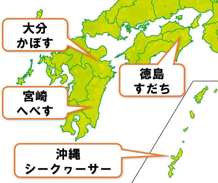 4つの柑橘と産地