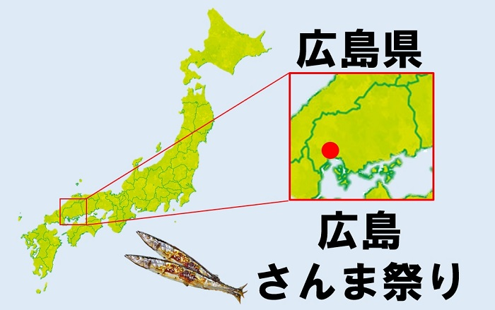 広島さんま祭り