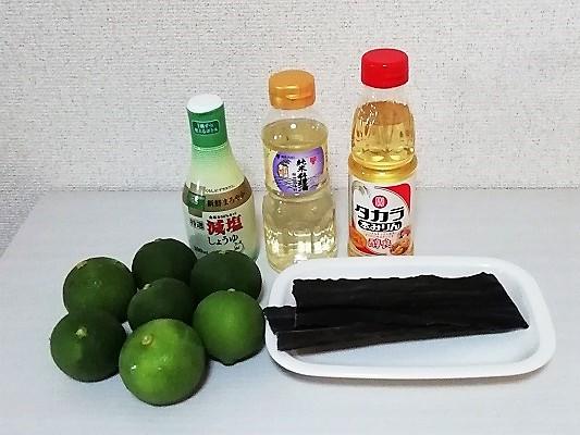 カボスポン酢材料