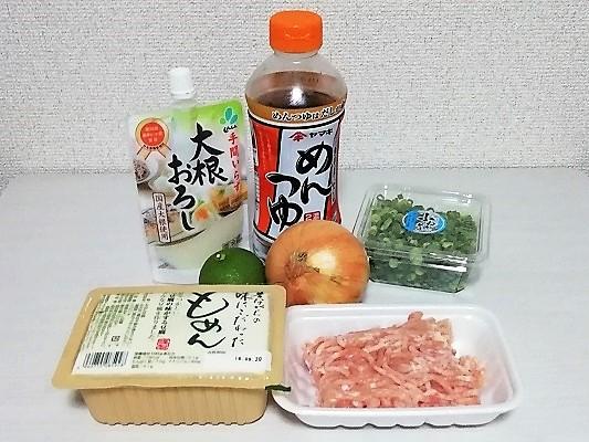豆腐ハンバーグ材料