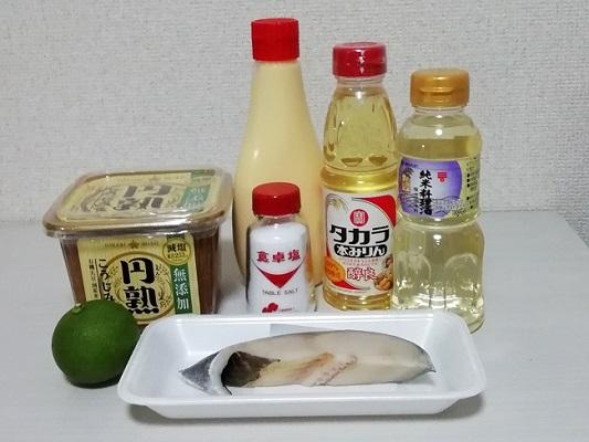 鱈味噌材料